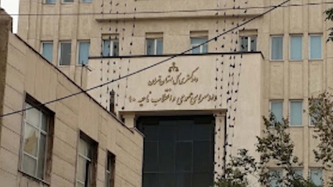 The Revolutionary and General Prosecutor's Office in the Tehran's 10th District  torched