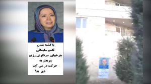 Posting messages and pictures of Maryam Rajavi in Tehran, other cities