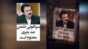 "Massoud Rajavi: ""Overthrow of the anti-human enemy is certain"""