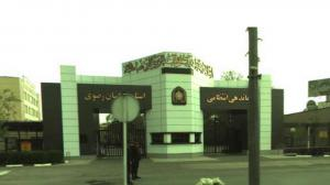 Command HQ of the State Security Force – Mashhad – Malek-Abad Boulevard