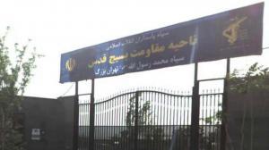 IRGC's Mohammad Rasoulollah Base – Tehran – Jannat-Abad