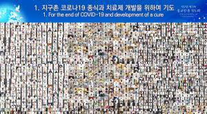 Shincheonji Biserica lui Isus a găzduit un eveniment de rugăciune online