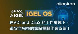 IGEL OS已革命性改變終端使用者的運算方式