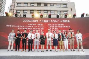 """Some Participants of the """"Shanghai Design 100+"""" Awards"""