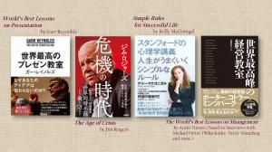 Nikkei BP has published originally edited Japanese books by Jim Rogers, Kelly McGonigal, and other influential foreign figures. Contact us for more information.
