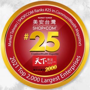 CommonWealth Magazine Ranks Market Taiwan|SHOP.COM No. 25 In Its 2021 Top 2,000 Enterprises
