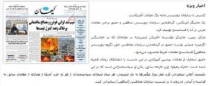 1st August 2021 - The Supreme Leader's mouthpiece, the daily Kayhan, lost no time in repeating Rubin's article on the second page of its July 19th issue.