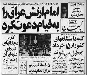 """September 24, 2021 - Keyhan daily of April 19, 1980: """"Imam [Khomeini] invited the Iraqi army to revolt."""""""