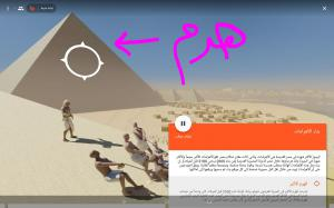 Creating Virtual Reality lessons in Arabic