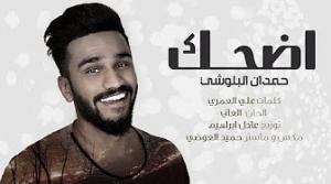 Hamdan Al blaushi