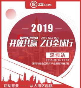 ZB's global tour continues August 16th with a special event in Shenzhen
